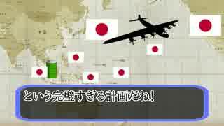 【太平洋の嵐】 大日本帝国、米本土を占領