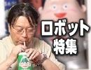 #146岡田斗司夫ゼミ10月2日号「みんな大好き! ロボット特集」