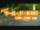[自転車]ツール・ド・NIKKO2016にぽたっと参加_前編[ゆっくり]