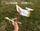 Iで。紙飛行機動画。9月27日 お土産多葉機&複葉機n