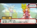 【ネタバレ】☯東方陣取戦☯ 番外編1 「総合順位 等」