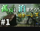 【The Forest】孤島に泊まろう!リターンズ #1【2人実況】