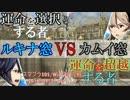 【スマブラ3DS/WiiU】カムイ窓vsルキナ窓対抗戦(星取り/10on10)3/3