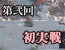 【WORLD OF WARSHIPS】赤石先生のはじめてのWoWs Part.2【海戦ゲーム】