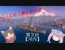【WoWs】二人に合う艦を探す旅 第3話【ゆっくり実況】