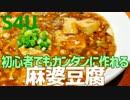 初心者でもカンタンに作れる 麻婆豆腐