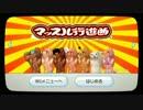 【公式が病気】マッスル行進曲 実況者3人で遊び尽くす♂【Part1】