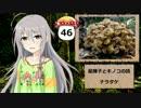 【モバマス】星輝子とキノコの話46 ナラタケ
