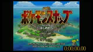 【RTA】ポケモンスナップ_全種コンプリート_25分2秒_part1/2【WiiU VC】