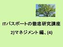 ITパスポートの徹底研究講座、2)マネジメント編、(4)