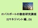 ITパスポートの徹底研究講座、2)マネジメント編、(5)