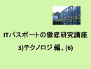 ITパスポートの徹底研究講座、3)テクノロジ編、(6)