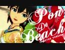 【公式曲MAD】Pon De Beach【THE IDOLM@STER】