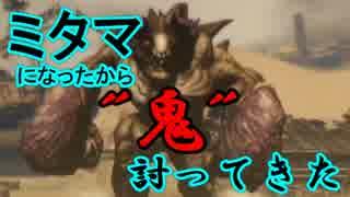 【討鬼伝2】ミタマになったから鬼討って