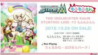 【SideM】ST@RTING LINE-13 もふもふえん
