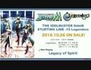 【SideM】ST@RTING LINE-15 Legenders【試聴】