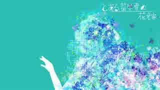 【歌ってみた】とある哲学者の花嫁【mia】