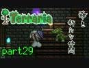 【Terraria】ハードコアでterraria最強完璧を目指す ~part29~