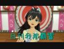日刊 我那覇響 第1116号 「shiny smile」 【ソロ】