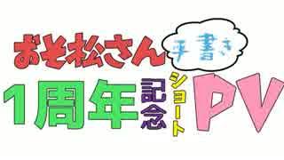 【手描き】おそ松さん1周年記念ショートP