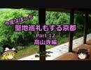 【ゆっくり】聖地巡礼もする京都 13 高山寺編【旅行】