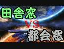 【スマブラ3DS】田舎窓vs都会窓【星取り対抗戦】Part1