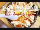 【贅沢】俺的チキンラーメン消費法【飯テロ】