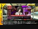 【ダンガンロンパ2×ネクロニカ】ネクロンパ・補足3【ゆっくりTRPG】