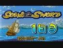 【SFC】マルチシナリオRPGで自由に冒険をしよう!【SOUL&SWORD実況】1日目