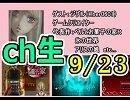 KADAchan生放送(16/09/23)1/2