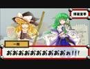 【ネタバレ】☯東方陣取戦☯ 番外編2 「3つのおまけ」