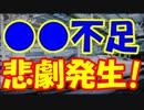 韓国の新型高速鉄道KTXが致命的な●●不足で悲劇発生www