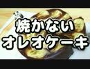 【国産オレオ終了のお知らせ】焼かないオレオケーキ【追悼動画】