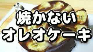 【国産オレオ終了のお知らせ】焼かないオ