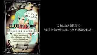 【文化祭with初音ミク】ボカロ曲でミュー