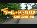 [自転車]ツール・ド・NIKKO2016にぽたっと参加_中編[ゆっくり]