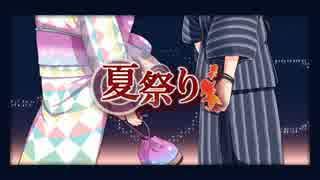【浦島坂田船】夏祭り 【arrange ver.】 thumbnail