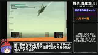【MGS2】メタルギアソリッド2 HD 縛り付き