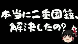 【ゆっくり保守】蓮舫議員と小野田きみ議