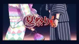 【浦島坂田船】「夏祭り-Arrange-ver.-」