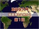 【無料】地政学入門 第1回:地政学とは何