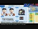 パワプロドリームカップ 開会式【チーム&選手総勢500名一挙紹介】