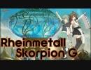 【WoT】ジャーマンタンクG【Rheinmetall Skorpion G】