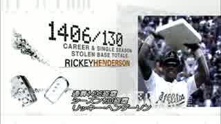 【MLB】 リッキー・ヘンダーソン通算1406盗塁シーズン130盗塁 【記録】