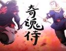 アニメ『奇魂侍〜本編&ニコニコ動画限定解説VTR〜』