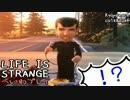 【より抜き版】LIFE IS STRANGEを平和に実況プレイ【#007】