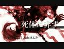【オリジナル】死体に非ず【MEIKO_V3、猫村いろはV4】