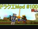 【Minecraft】ドラゴンクエスト サバンナの戦士たち #100【DQM4実況】
