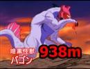 【画像のみ】ザ☆ウルトラマン 100m以上の大型怪獣達