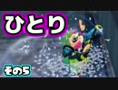 【Splatoon】御一人様、ごあんなイカ!【